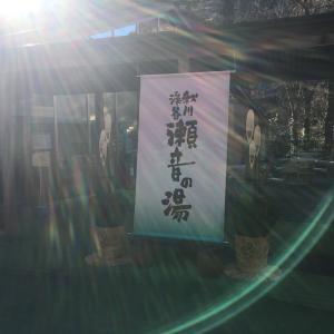 天然温泉 東京 あきる野市 瀬音の湯