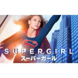 ドラマ スーパーガール シーズン1 アマゾンプライムビデオ