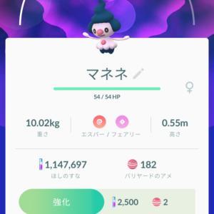 ポケモンGO マネネ