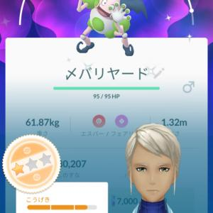 Pokemon GO 色違い バリヤード(交換) ナゾノクサ マダツボミ オドシシ