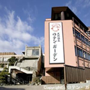 天然温泉 東京 町田 ロテン・ガーデン