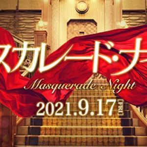 映画 マスカレード・ナイト