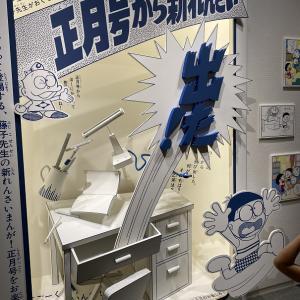 川崎市 藤子・F・不二雄ミュージアム「ドラえもん50周年展②」<後編>