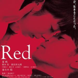 【NETFLIX】Red