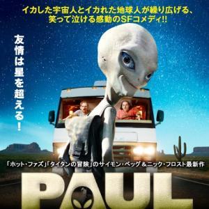 【NETFLIX】宇宙人ポール