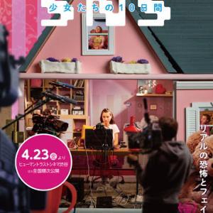 SNS-少女たちの10日間