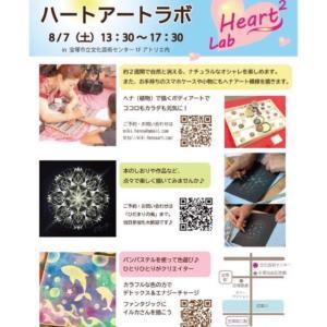 8/7(土)は、ハートアートラボvol.3!