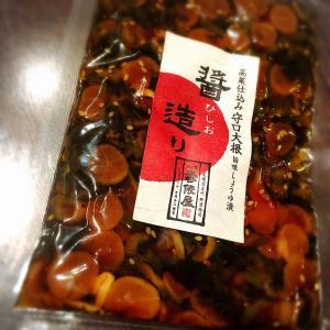 【日本伝統漬物。】