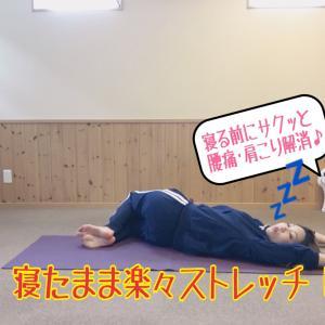 【寝スト】