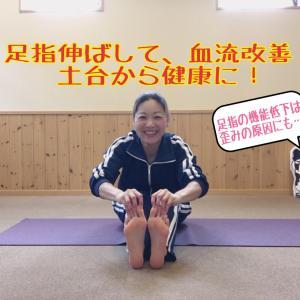 【足指のばーす!】