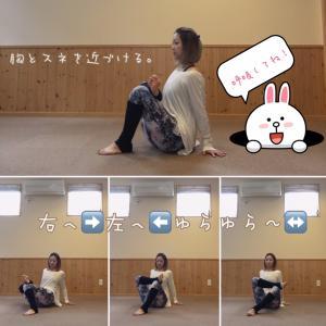 【ゆらゆら~腰痛緩和ストレッチ!】