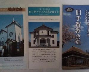 ◆ コーヒーブレイク  近代建築・パンフレット(教会)