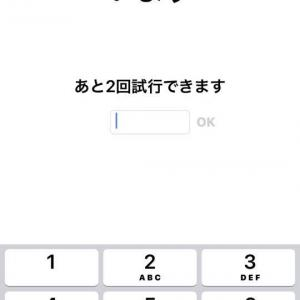 SIMカードの暗証番号/自分の記憶力を過信した結果