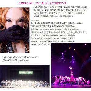 DANCE LIVE(火・金・土)スタジオヴァリエ
