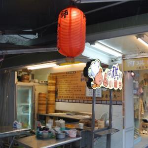 台北★阿琪師小籠包 とろけるチーズとたっぷり肉汁の小籠包