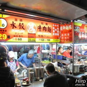 台北★鴻記水餃牛肉麺 いつ食べても最好吃!牛肉スープの水餃もお薦め
