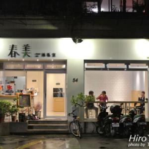 台北★春美冰菓室 完熟芒果冰ともっちんもっちんの手作り杏仁豆腐
