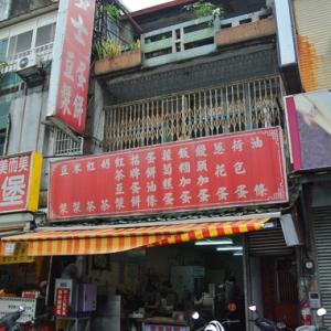 台北★喜多士豆漿店 たまご入りまろやか鹹豆漿とサクサク蛋餅