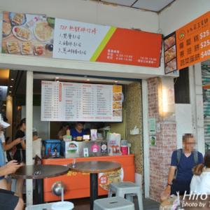 高雄★3多蔬菜蛋餅 野菜たっぷりお好み焼き風蛋餅