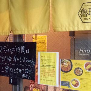 魯肉飯とカレー欲張りな一皿♡ SPICY CURRY 魯珈
