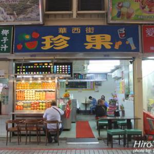 台北★華西街珍果 レトロなフルーツ店で現切芒果冰