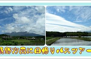 長野方面に日帰りバスツアー
