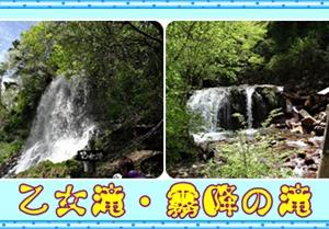 乙女滝・霧降の滝