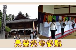 元善光寺参詣