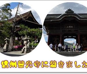 信州善光寺に着きました