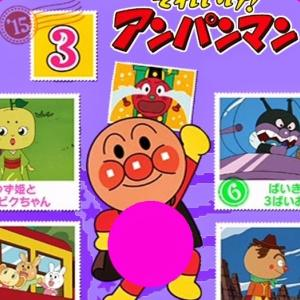 アンパンマンテレビシリーズ自作DVDラベル、2015.3