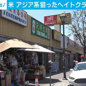 A(J)LM=Asian(JAPANESE) Lives Matter