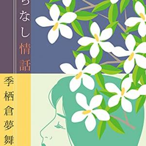 新刊ご案内『くちなし情話: 極道に嫁いだ女の一生』
