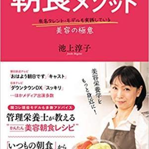 池上淳子著 『最高の美をつくる朝食メソッド』電子書籍版発売!