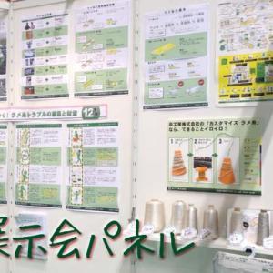 2015ジャパン・ヤーン・フェア(JY12th) 展示パネルや資料の無料ダウンロード