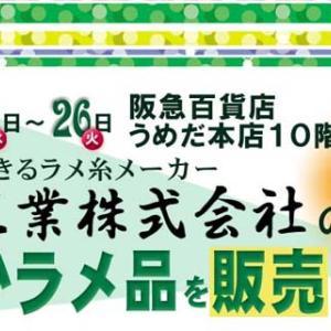 2013/3/20~26_テキスタイルマルシェ(阪急うめだ本店)に出展します