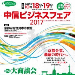 泉工業株式会社は中信ビジネスフェア2017に出展致します。