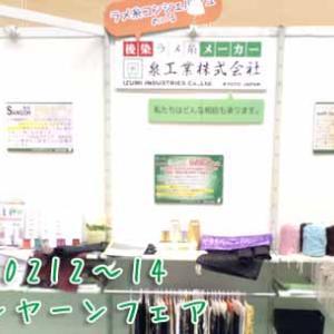 2014年2/12~14 第11回ジャパン・ヤーン・フェアご来場御礼