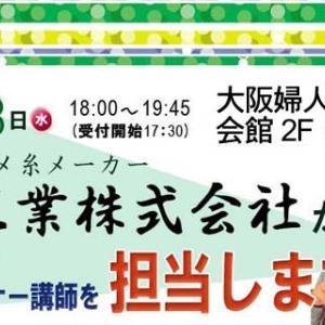 2013/8/28みどり娘が「ソーシャルメディアのビジネス活用法」の講師を担当!