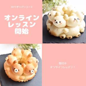 【オンラインレッスン第2弾】型・粉付き!3Dちぎりパンコース募集開始!