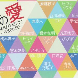 『第13回 100の愛』出展のお知らせ