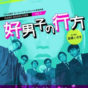 『ISAWO BOOKSTORE(主宰:高橋いさを)』×オメガ東京提携で定期公演を行っています