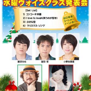12月☆ヴォイス発表会