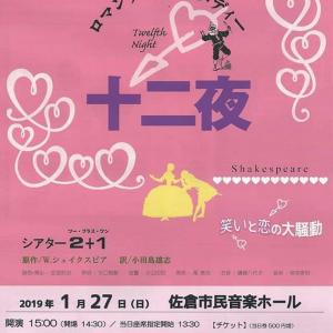 【舞台出演情報】2019年『十二夜』(田代結香さん・冨田哲くん)