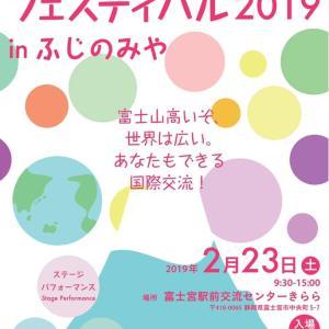 【平林千亜紀先生】富士宮国際交流フェスティバル出演のお知らせ