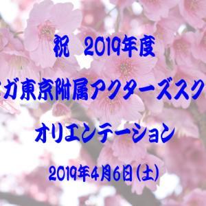 2019年度オメガ東京附属アクターズスクールオリエンテーション