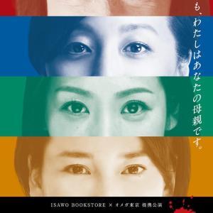 ISAWO BOOKSTORE vol.2『母の法廷』(オメガ東京提携公演)