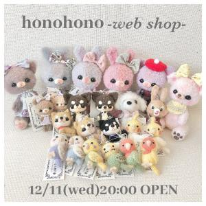 12/11 webshop OPEN!!