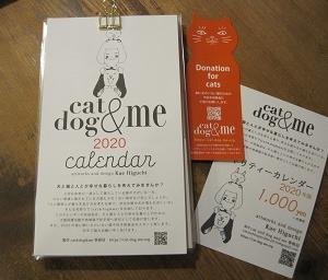 cat&dog&me2020カレンダー