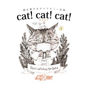 cat!cat!cat!2021