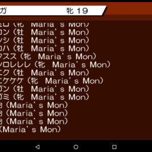 ダビスタPちゃん Maria's Mon コロナ ワクチン